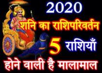 शनि का राशिपरिवर्तन 2020   Shani Ka Rashiparivartan 2020