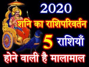 Shani Ka Rashiparivartan 2020