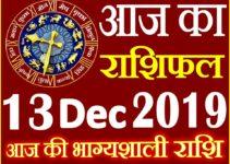 13 दिसंबर 2019 राशिफल Aaj ka Rashifal in Hindi Today Horoscope