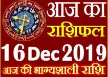 16 दिसंबर 2019 राशिफल Aaj ka Rashifal in Hindi Today Horoscope