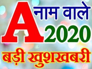 A Name Rashifal 2020 A नाम राशिफल 2020 A Name Horoscope 2020