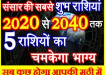 सबसे शुभ राशियां 2020 से 2040 तक Lucky Rashi 2020 Astrology Prediction