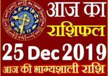 25 दिसंबर 2019 राशिफल Aaj ka Rashifal in Hindi Today Horoscope