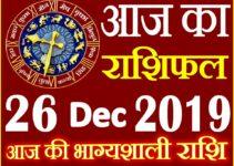 26 दिसंबर 2019 राशिफल Aaj ka Rashifal in Hindi Today Horoscope