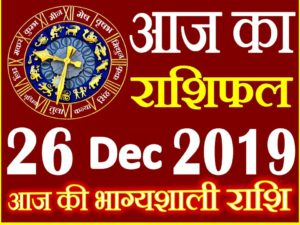 26 दिसंबर 2019 राशिफल Aaj ka Rashifal in Hindi Today Horoscope
