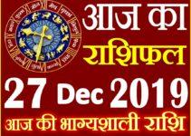 27 दिसंबर 2019 राशिफल Aaj ka Rashifal in Hindi Today Horoscope