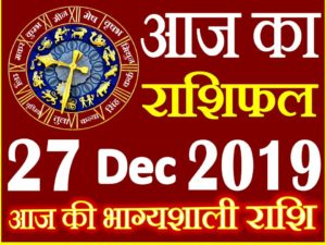 27 दिसंबर 2019 राशिफल Aaj ka Rashifal in Hindi Today Horoscope