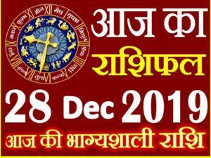 28 दिसंबर 2019 राशिफल Aaj ka Rashifal in Hindi Today Horoscope
