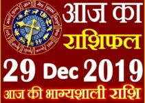 Aaj ka Rashifal in Hindi Today Horoscope 29 दिसंबर 2019 राशिफल
