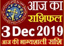 3 दिसंबर 2019 राशिफल Aaj ka Rashifal in Hindi Today Horoscope