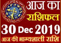 Aaj ka Rashifal in Hindi Today Horoscope 30 दिसंबर 2019 राशिफल