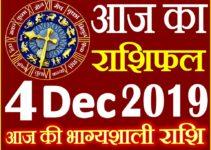 4 दिसंबर 2019 राशिफल Aaj ka Rashifal in Hindi Today Horoscope