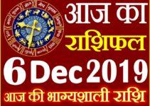 6 दिसंबर 2019 राशिफल Aaj ka Rashifal in Hindi Today Horoscope