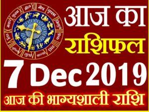 7 दिसंबर 2019 राशिफल Aaj ka Rashifal in Hindi Today Horoscope
