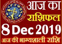 8 दिसंबर 2019 राशिफल Aaj ka Rashifal in Hindi Today Horoscope