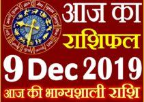 9 दिसंबर 2019 राशिफल Aaj ka Rashifal in Hindi Today Horoscope