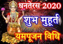 धनतेरस 2020 शुभ मुहूर्त पूजा विधि Dhanteras 2020 Me Kab Hai