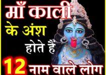 माता काली के अंश होते है इन 12 नाम वाले लोग Goddess Maa Kali