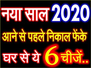 New Year Vastu Tips 2020