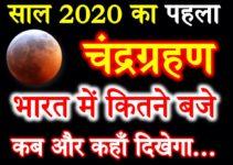 2020 में पहला चंद्रग्रहण कब लगेगा Chandra Grahan Date Time 2020