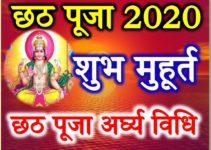 छठ पूजा 2020 शुभ मुहूर्त पूजा विधि Chhath Puja 2020 Date Time Puja Vidhi