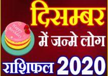 दिसंबर को जन्मे लोग राशिफल 2020 December Born People Rashifal 2020