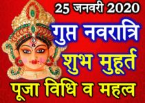 Gupt Navratri Date Time 2020 माघ गुप्त नवरात्रि तिथि शुभ मुहूर्त 2020