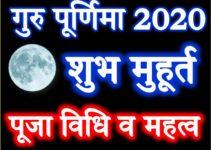 गुरु पूर्णिमा 2020 Guru Purnima 2020 Date Time Muhurat