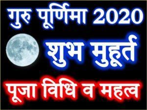 Guru Purnima 2020