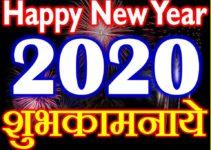 Happy New Year 2020 Status Shayari | नये साल की नई शायरी 2020