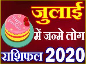 जुलाई को जन्मे लोग राशि भविष्यफल 2020 July Born People Rashifal 2020