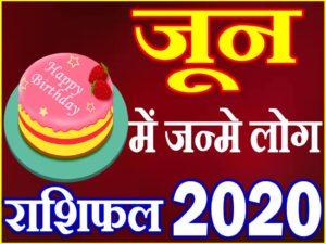 जून में जन्मे लोग राशि भविष्यफल 2020 June Born People Rashifal 2020