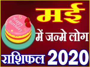 मई को जन्मे लोग राशि भविष्यफल 2020 May Born People Rashifal 2020