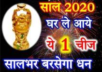 2020 घर लाये ये 1 चीज हो जायेंगे धनवान Vastu Tips for Money New Year 2020