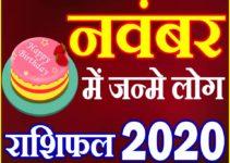 नवंबर को जन्मे लोग राशिफल 2020 November Born People Rashifal 2020