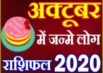 अक्टूबर को जन्मे लोग राशिफल 2020 October Born People Rashifal 2020