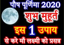 पौष पूर्णिमा 2020 Paush Purnima Vrat Date Time Muhurat 2020