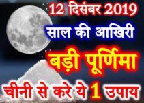 पूर्णिमा 2019 Purnima Vrat 2019 December Me Kab Hai