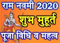 राम नवमी शुभ मुहूर्त 2020 Ram Navami Date Time 2020