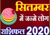 सितम्बर को जन्मे लोग राशि भविष्यफल 2020 September Born People Rashifal 2020