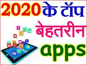 टॉप मनोरंजक एप्प 2020 | Best Free Apps 2020