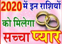 2020 में इन राशियों को मिलेगा सच्चा प्यार | Love Horoscope 2020 By Zodiac Astrology