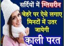 सर्दियों में ग्लिसरीन से करे त्वचा की देखभाल Winter Skin Care Home Remedies