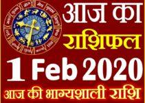 Aaj ka Rashifal in Hindi Today Horoscope 1 फरवरी 2020 राशिफल