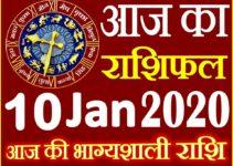 Aaj ka Rashifal in Hindi Today Horoscope 10 जनवरी 2020 राशिफल