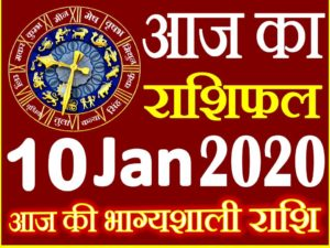 Aaj ka Rashifal in Hindi Today Horoscope 10 जनवरी 2020 राशिफल