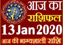 Aaj ka Rashifal in Hindi Today Horoscope 13 जनवरी 2020 राशिफल