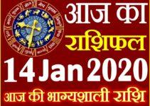 Aaj ka Rashifal in Hindi Today Horoscope 14 जनवरी 2020 राशिफल