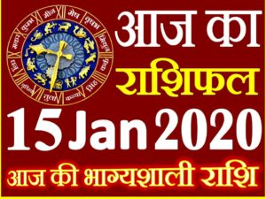 Aaj ka Rashifal in Hindi Today Horoscope 15 जनवरी 2020 राशिफल