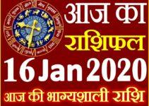 Aaj ka Rashifal in Hindi Today Horoscope 16 जनवरी 2020 राशिफल